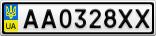 Номерной знак - AA0328XX