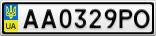 Номерной знак - AA0329PO