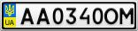 Номерной знак - AA0340OM