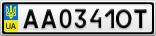 Номерной знак - AA0341OT