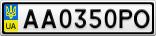 Номерной знак - AA0350PO