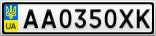 Номерной знак - AA0350XK