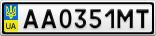 Номерной знак - AA0351MT