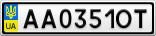 Номерной знак - AA0351OT