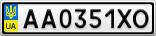 Номерной знак - AA0351XO