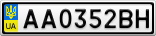 Номерной знак - AA0352BH