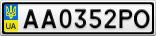 Номерной знак - AA0352PO