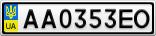 Номерной знак - AA0353EO