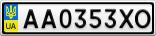 Номерной знак - AA0353XO