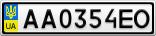 Номерной знак - AA0354EO