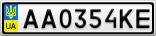 Номерной знак - AA0354KE