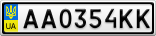 Номерной знак - AA0354KK