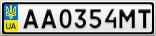 Номерной знак - AA0354MT
