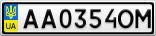 Номерной знак - AA0354OM