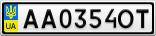 Номерной знак - AA0354OT