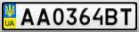 Номерной знак - AA0364BT