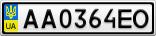 Номерной знак - AA0364EO