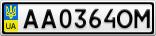 Номерной знак - AA0364OM