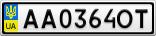 Номерной знак - AA0364OT