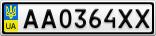 Номерной знак - AA0364XX
