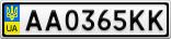 Номерной знак - AA0365KK