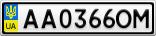 Номерной знак - AA0366OM
