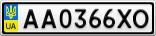 Номерной знак - AA0366XO