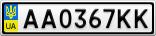 Номерной знак - AA0367KK