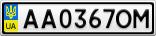 Номерной знак - AA0367OM