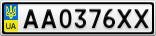 Номерной знак - AA0376XX