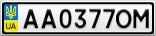 Номерной знак - AA0377OM