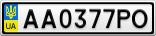 Номерной знак - AA0377PO