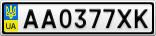 Номерной знак - AA0377XK