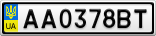 Номерной знак - AA0378BT