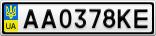 Номерной знак - AA0378KE