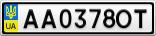 Номерной знак - AA0378OT
