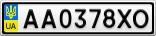 Номерной знак - AA0378XO