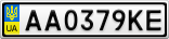 Номерной знак - AA0379KE