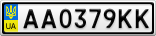 Номерной знак - AA0379KK