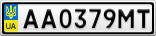 Номерной знак - AA0379MT