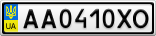 Номерной знак - AA0410XO