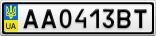 Номерной знак - AA0413BT
