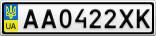 Номерной знак - AA0422XK