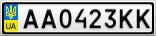 Номерной знак - AA0423KK