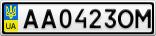 Номерной знак - AA0423OM