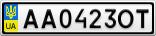 Номерной знак - AA0423OT