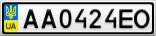 Номерной знак - AA0424EO