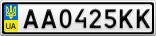 Номерной знак - AA0425KK