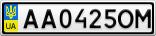 Номерной знак - AA0425OM