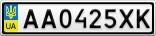 Номерной знак - AA0425XK